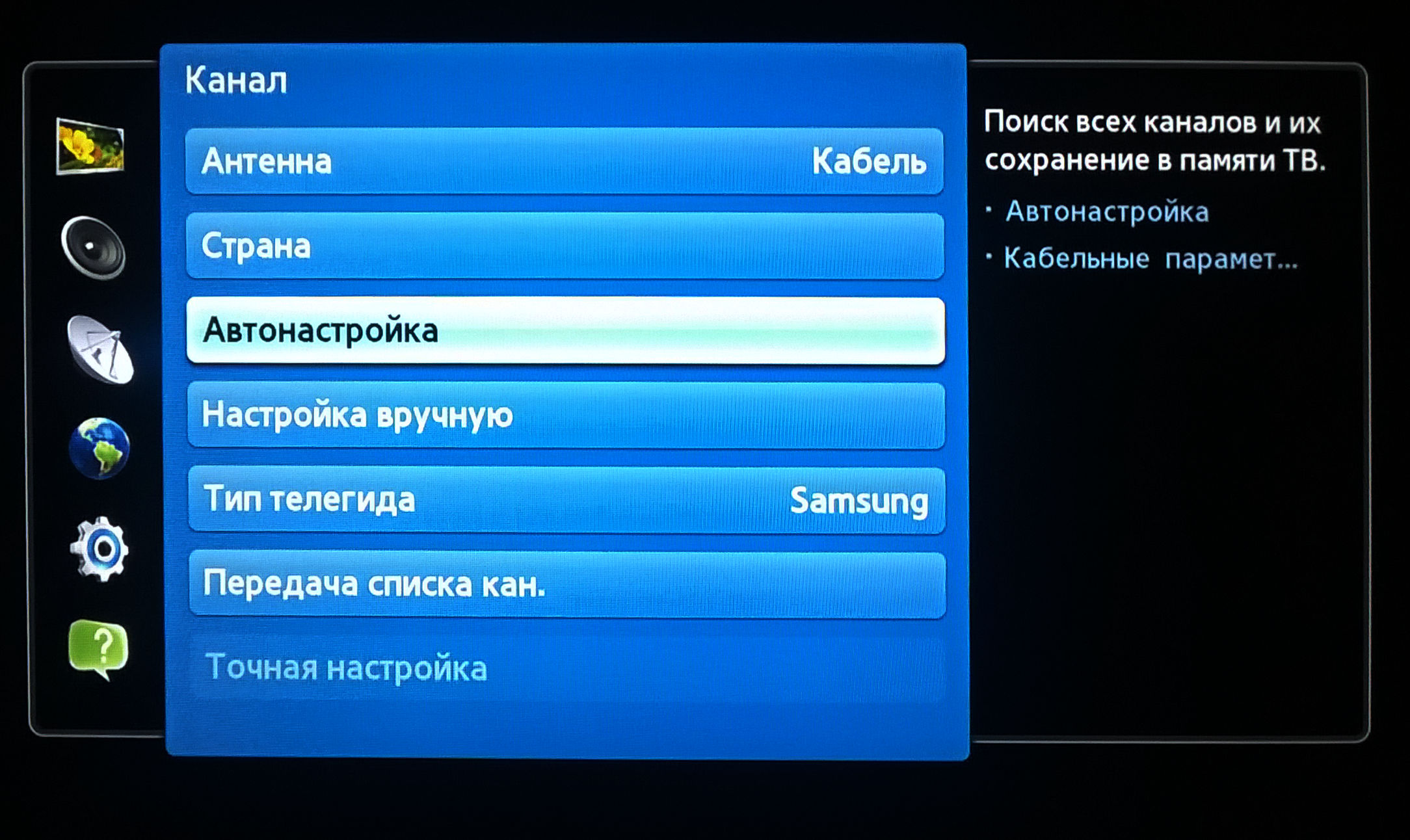 Настройка телевизора » ТВСАТ | ТВСАТ ЮГ | Кабельное ...