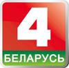 Беларусь 4