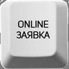 Онлайн-заявка!