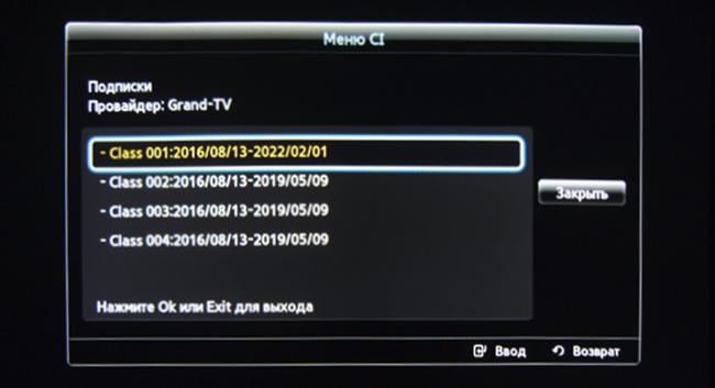 Кодированные пакеты телепрограмм