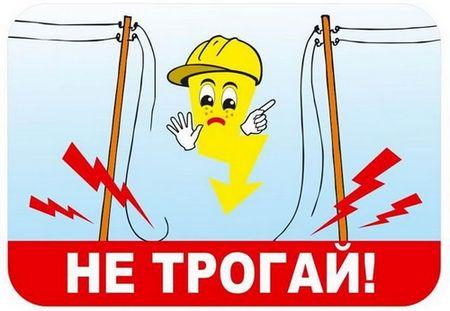 Энергонадзор предупреждает!