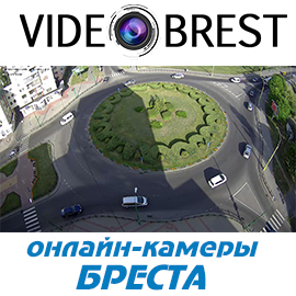 Онлайн-камеры Бреста