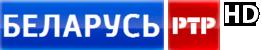 РТР-Беларусь в HD-качестве