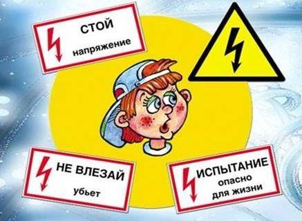 Энергогазнадзор предупреждает!