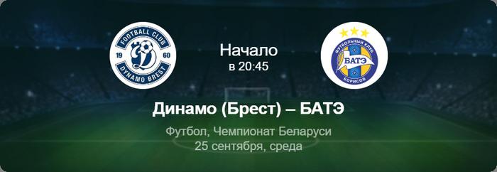 """""""Динамо-Брест"""" - БАТЭ"""